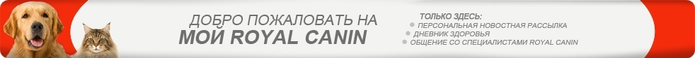 http://my.royal-canin.ru/